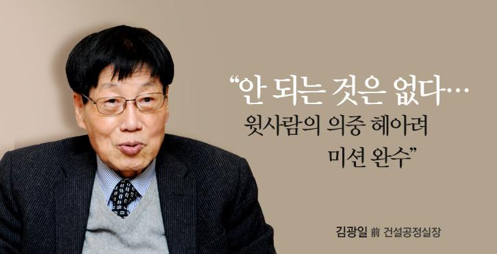 """""""안 되는 것은 없다... 윗사람의 의중 헤아려 미션 완수"""" 김광일 前 건설공정실장"""
