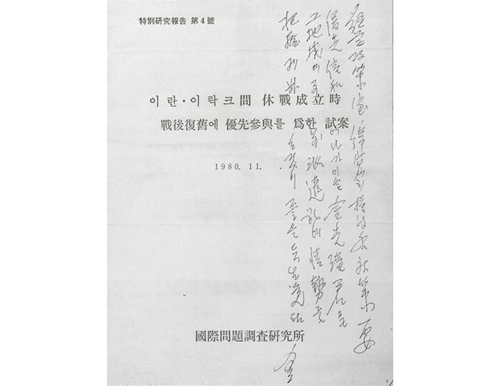 1980년 11월 박태준 당시 국회 재무위원장에게 올라간 국제문제조사연구소 특별연구보고 제4호
