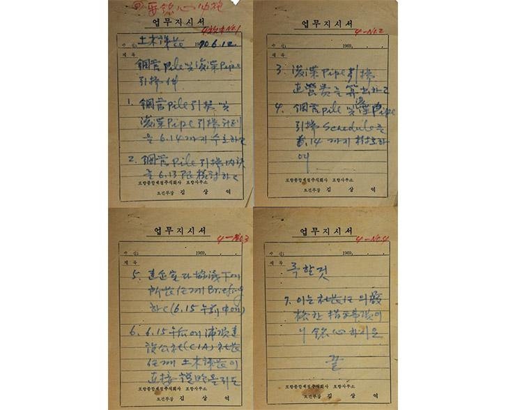 1970년 6월 12일 당시 김상억 토건부장이 김광일 토목과장에게 보낸 업무지시서