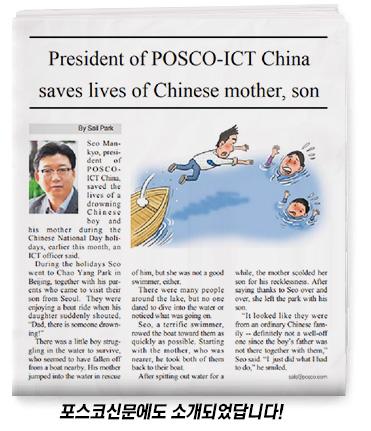 중국에서 물에 빠진 모녀를 구해 포스코 신문에 소개된 모습.