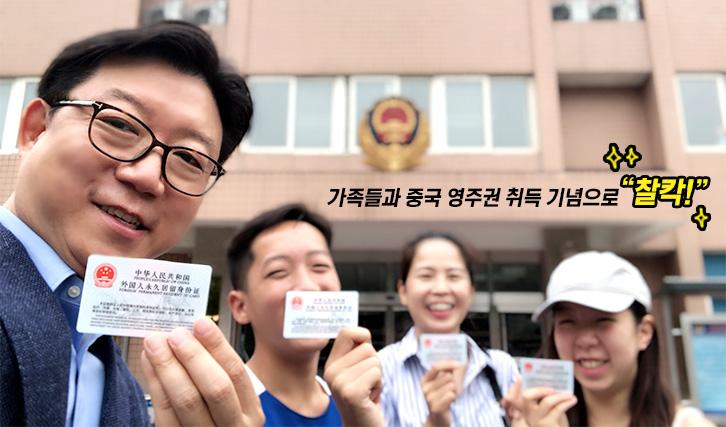 가족들과 중국 영주권 취득 기념으로 영주권을 들고 사진을 찍는 모습.