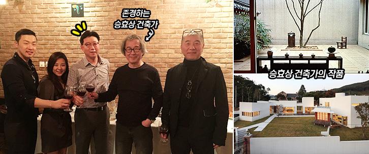 개인적으로 존경하는 승효상 건축가와 함께 한 모습. 승효상 건축가의 작품들.
