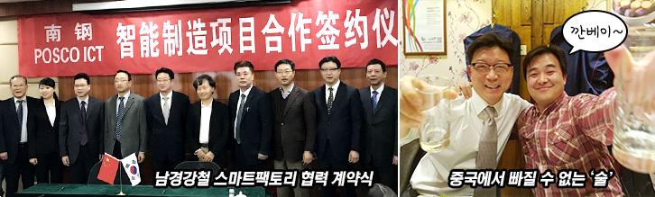 남경강철 스마트팩토리 협력 계약식 모습. 중국에서 빠질 수 없는 '술'. 깐베이~