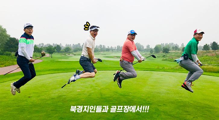 북경지인들과 골프장에서 재미있는 포즈를 취하고 있는 모습.